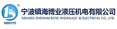 宁波镇海搏业液压机电有限公司